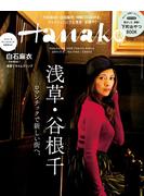 Hanako 2017年 11月9日号 No.1144 [浅草、谷根千 ロマンチックで新しい街に。]