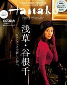 Hanako 2017年 11月9日号 No.1144 [浅草、谷根千 ロマンチックで新しい街に。](Hanako)