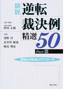 逆転裁決例精選50 図説 Part3 課税処分取消しのアプローチ