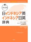 ポータブル日インドネシア英・インドネシア日英辞典
