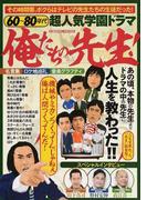 60〜80年代超人気学園ドラマ俺たちの先生! (COSMIC MOOK)
