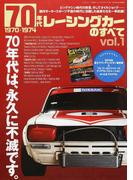 70年代レーシングカーのすべて vol.1 1970−1974 (サンエイムック)(サンエイムック)