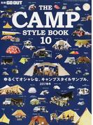 THE CAMP STYLE BOOK 10 ゆるくてオシャレな、キャンプスタイルサンプル。2017秋冬