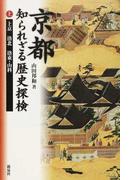 京都知られざる歴史探検 上 上京 洛北 洛東・山科