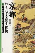 京都知られざる歴史探検 下 下京 洛西 洛南・伏見 乙訓・宇治 南山城 丹波・丹後