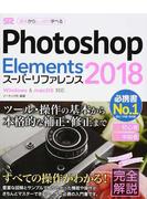 Photoshop Elements 2018スーパーリファレンス Windows & macOS対応 基本からしっかり学べる