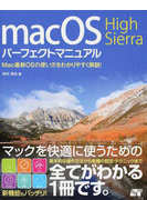 macOS High Sierraパーフェクトマニュアル Mac最新OSの使い方をわかりやすく解説!