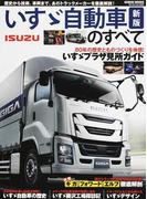 いすゞ自動車のすべて 日本最古の老舗トラックメーカーを徹底紹介 新版