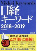 日経キーワード 2018−2019