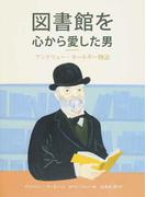 図書館を心から愛した男 アンドリュー・カーネギー物語 (RIKUYOSHA Children & YA Books)