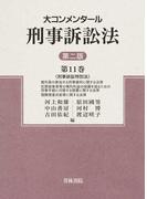 大コンメンタール刑事訴訟法 第2版 第11巻 刑事訴訟特別法