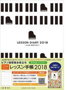 ピアノ指導者お役立ち レッスン手帳2018スリム マンスリー