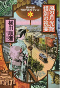 横田順彌明治小説コレクション 3 風の月光館 惜別の祝宴
