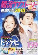 韓流ラブストーリー完全年鑑 2018
