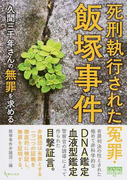 死刑執行された冤罪・飯塚事件 久間三千年さんの無罪を求める