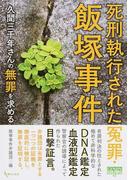 死刑執行された冤罪・飯塚事件 久間三千年さんの無罪を求める (GENJINブックレット)