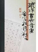 琉球古典音楽安冨祖流の研究