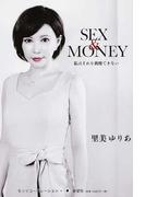 SEX&MONEY 私はそれを我慢できない