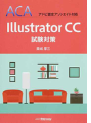 Illustrator CC試験対策 ACAアドビ認定アソシエイト対応