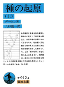 【全1-2セット】種の起原(岩波文庫)
