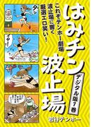 【全1-4セット】はみチン波止場 デジタル分冊版(コミックバーガー)