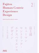 富士通ヒューマンセントリック・エクスペリエンスデザイン その手法と事例 (富士通デザインBOOK)