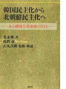 韓国民主化から北朝鮮民主化へ ある韓国人革命家の告白