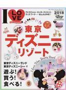 I LOVE東京ディズニーリゾート 2018