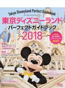 東京ディズニーランドパーフェクトガイドブック 2018