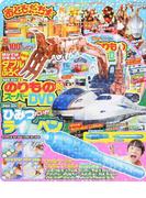 おともだち☆ゴールド vol.32 (講談社MOOK)(講談社MOOK)