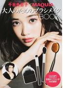千吉良恵子×MAQUIA大人のためのブラシメイクBOOK