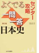 センター攻略よくでる一問一答日本史 第2版