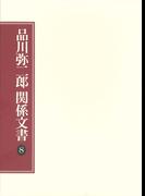 品川弥二郎関係文書 8