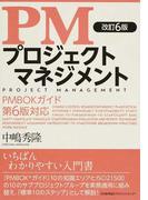 PMプロジェクトマネジメント 改訂6版