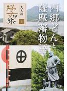 西郷どんと薩摩藩物語 (大人の学び旅)