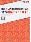 BJTビジネス日本語能力テスト公式模擬テスト&ガイド