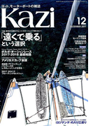 KAZI (カジ) 2017年 12月号 [雑誌]