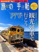 旅の手帖 2017年 12月号 [雑誌]