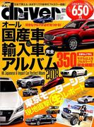 オール国産車&輸入車完全アルバム 2018 2017年 12月号 [雑誌]