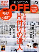 日経おとなの OFF (オフ) 2017年 12月号 [雑誌]