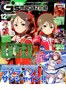 電撃G'smagazine (デンゲキジーズマガジン) 2017年 12月号 [雑誌]
