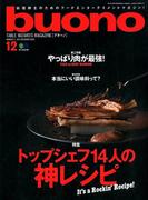 buono(ブォーノ) 2017年 12月号 [雑誌]