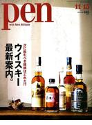 Pen (ペン) 2017年 11/15号 [雑誌]