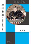 徳川家康(中世から近世へ)