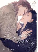 I love youをうたえない 4(ラルーナコミックス)