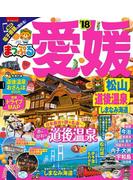 まっぷる 愛媛 松山・道後温泉 しまなみ海道'18