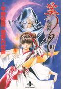 吸血姫美夕 10(秋田文庫)