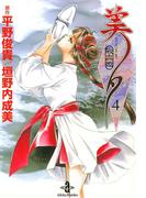 吸血姫美夕 4(秋田文庫)