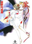吸血姫美夕 1(秋田文庫)