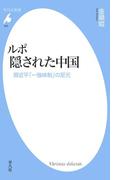 ルポ 隠された中国(平凡社新書)